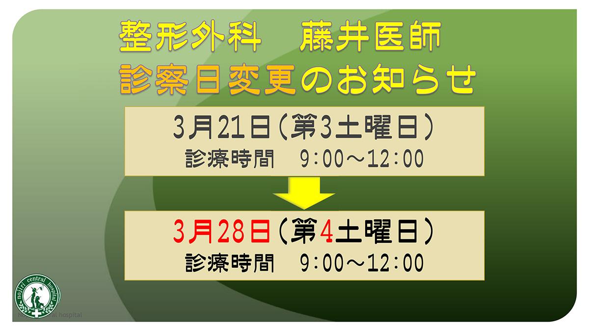 藤井Dr診療日変更のお知らせ3