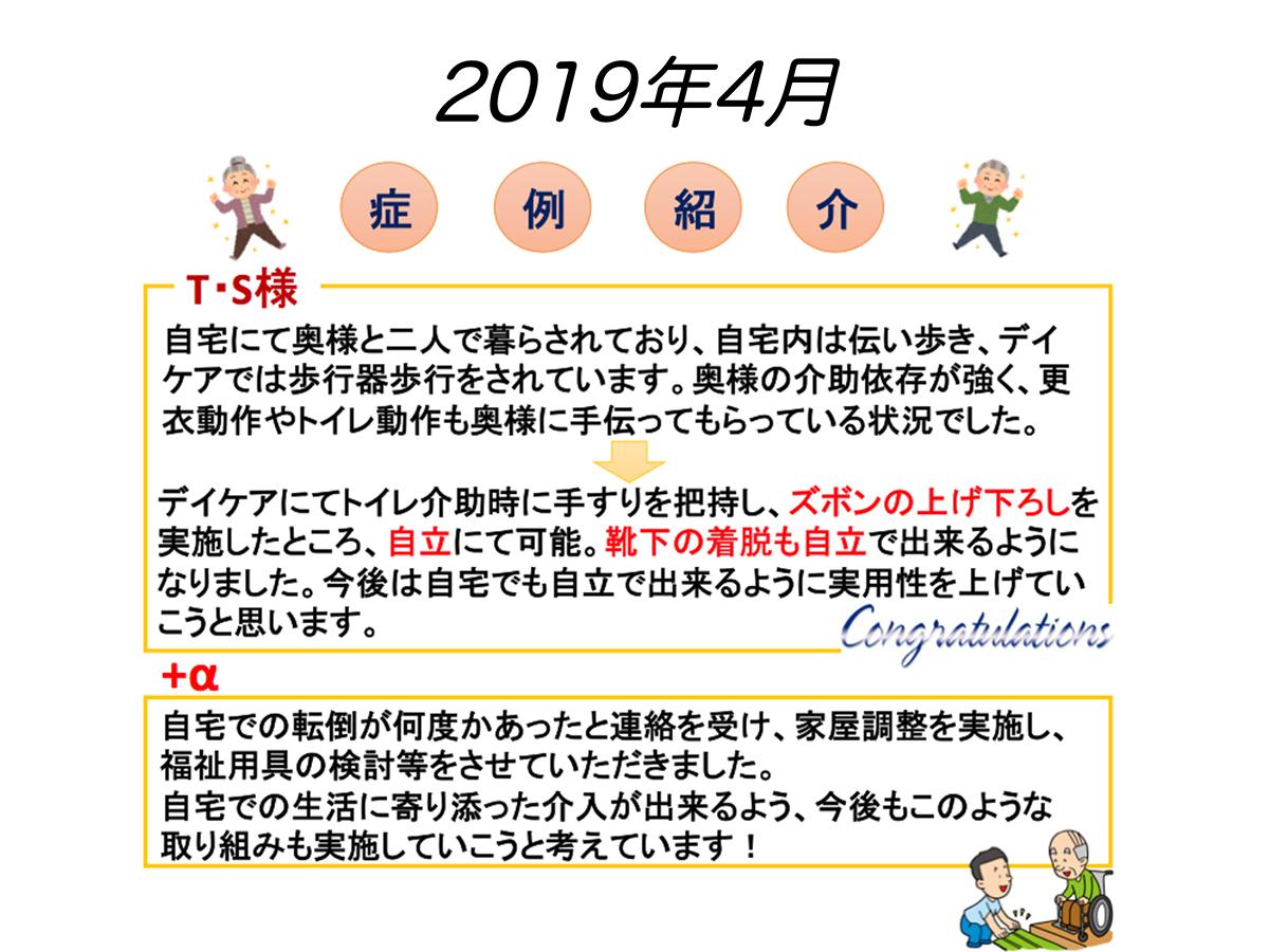 デイケア改善事例紹介(2019.4〜) (1)-1
