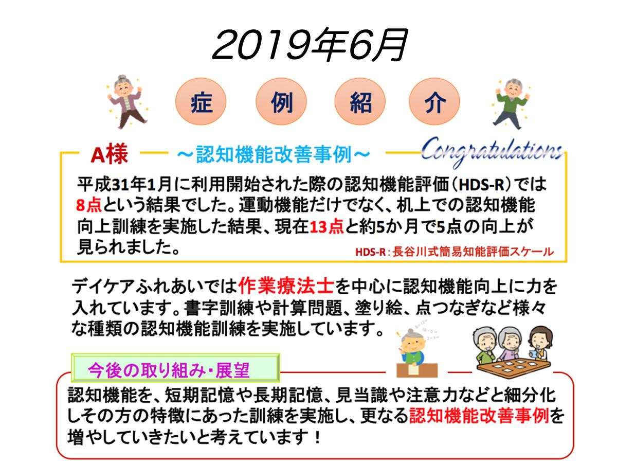 デイケア改善事例紹介(2019.4〜) (1)-3