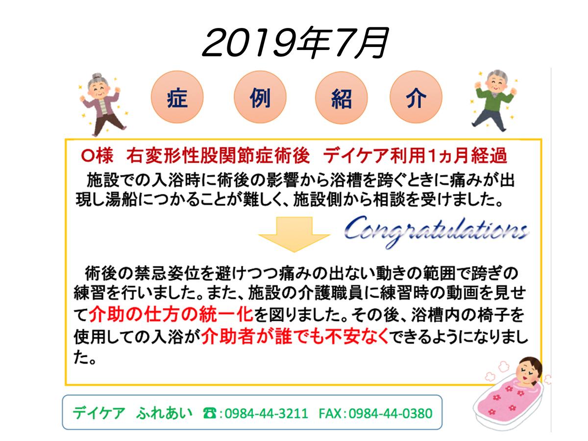 デイケア改善事例紹介(2019.4〜) (1)-4