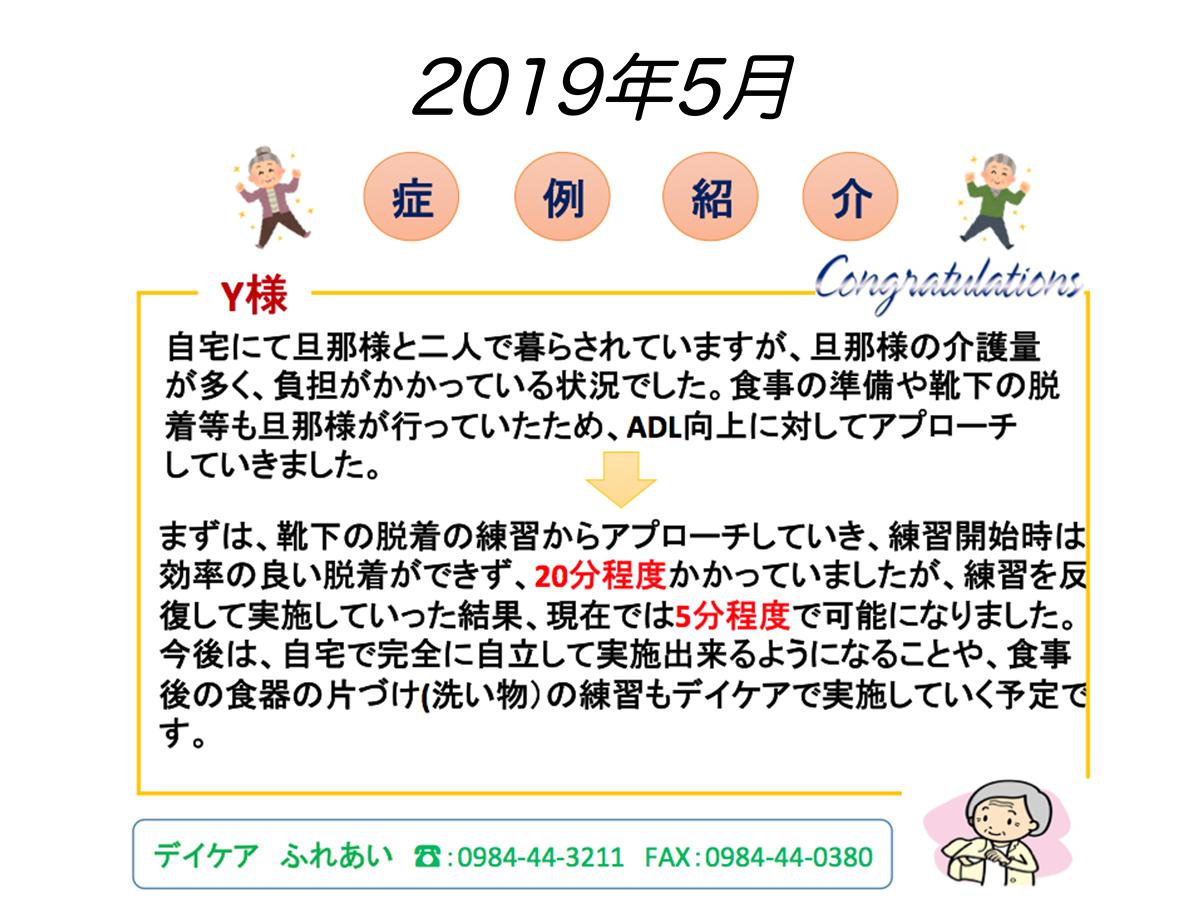 デイケア改善事例紹介(2019.4〜) (1)-2