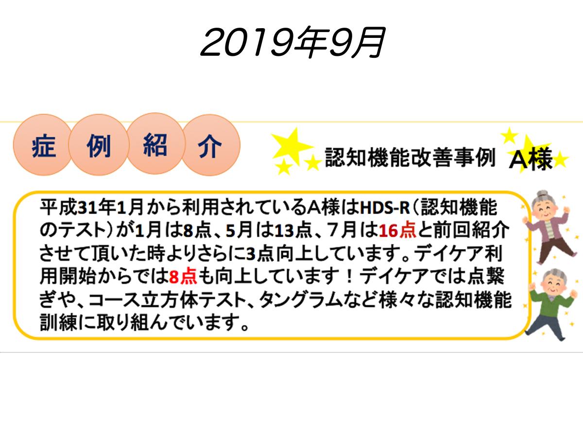 デイケア改善事例紹介(2019.4〜) (1)-6