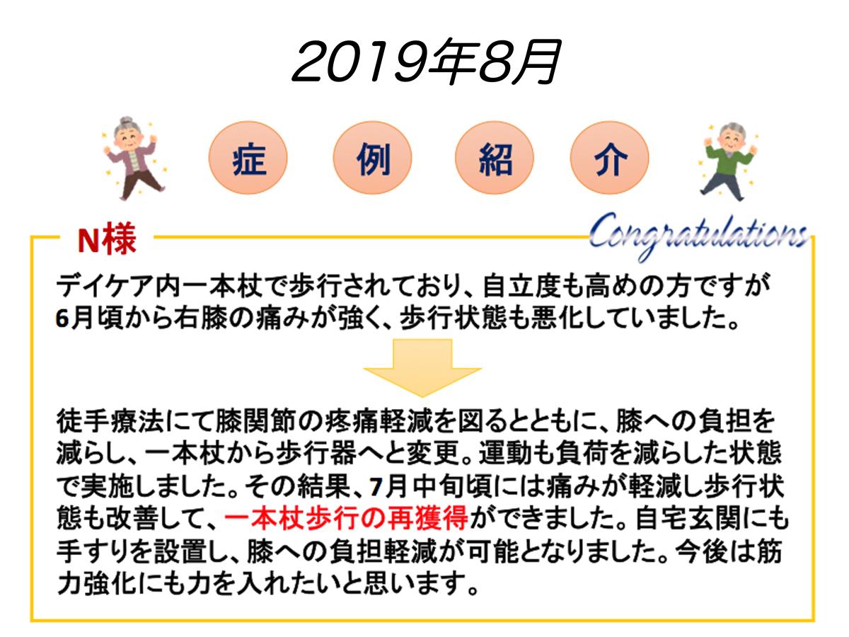 デイケア改善事例紹介(2019.4〜) (1)-5