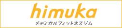 himukaフィットネスジム