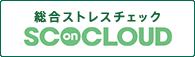 総合ストレスチェック SC ON CLOUD