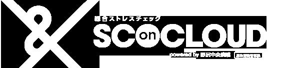 総合ストレスチェック SC on Cloud powered by 野尻中央病院[厚生労働省準拠]