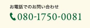 お電話でのお問い合わせ 080-1750-0081