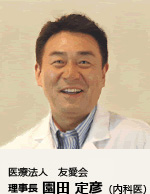 医療法人 友愛会 理事長 園田 定彦 (内科医)