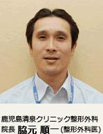 鹿児島清泉クリニック整形外科 院長 脇元 順一(整形外科医)